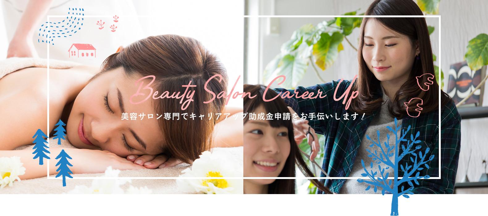 美容サロン専門でキャリアアップ助成金申請をお手伝いします!